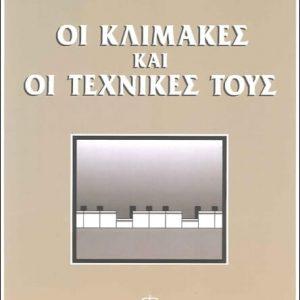 Αδαμόπουλος Πάνος - Οι Κλίμακες και οι Τεχνικές τους