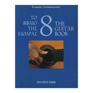 Ευάγγελος Ασημακόπουλος - Το βιβλίο της κιθάρας 8