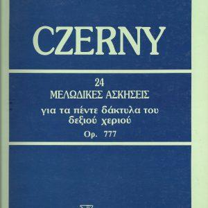 Carl Czerny - CZERNY 24 ΜΕΛΩΔΙΚΕΣ ΑΣΚΗΣΕΙΣ OP. 777 ΓΙΑ ΤΑ ΠΕΝΤΕ ΔΑΧΤΥΛΑ ΤΟΥ ΔΕΞΙΟΥ ΧΕΡΙΟΥ