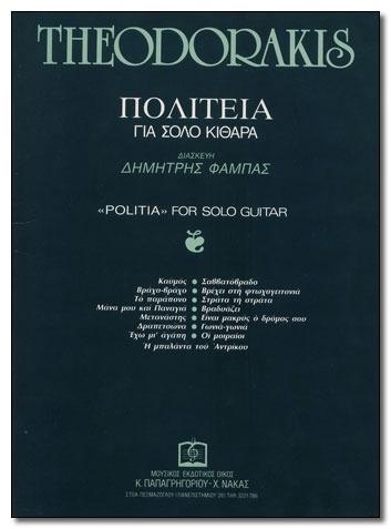 ΘΕΟΔΩΡΑΚΗΣ - ΠΟΛΙΤΕΙΑ (ΣΟΛΟ ΚΙΘΑΡΑ)