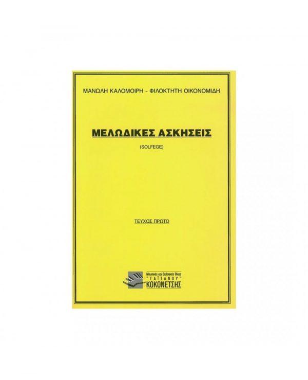 gaitanos-publications-MELODIKES_ASKISEIS_1