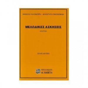 gaitanos-publications-MELODIKES_ASKISEIS_2