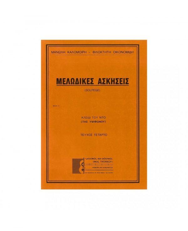 gaitanos-publications-MELODIKES_ASKISEIS_4