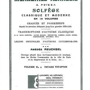 gaitanos-publications-MELODIKES_ASKISEIS_REUCHSEL-4